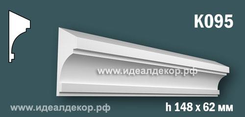 Продается к095 (гипсовый карниз с гладким профилем) по цене 832 руб.