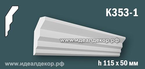 Продается к353-1 (гипсовый карниз с гладким профилем) по цене 637 руб.