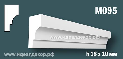 Продается m095 (гипсовый молдинг с гладким профилем) по цене 168 руб.