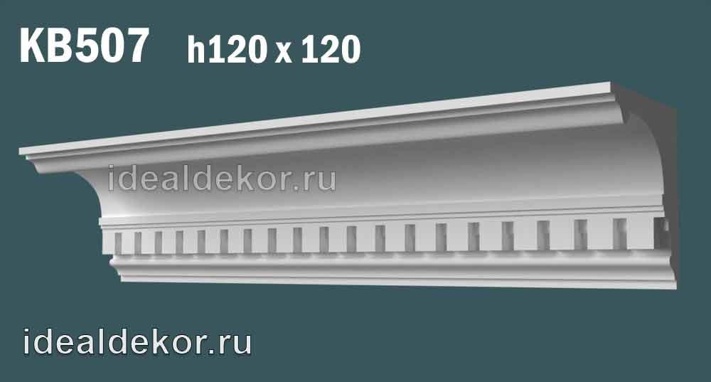 Продается kb507 гипсовый карниз с декором - h120x120мм по цене 1033 руб.