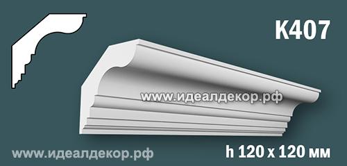 Продается к407 (гипсовый карниз с гладким профилем) по цене 665 руб.