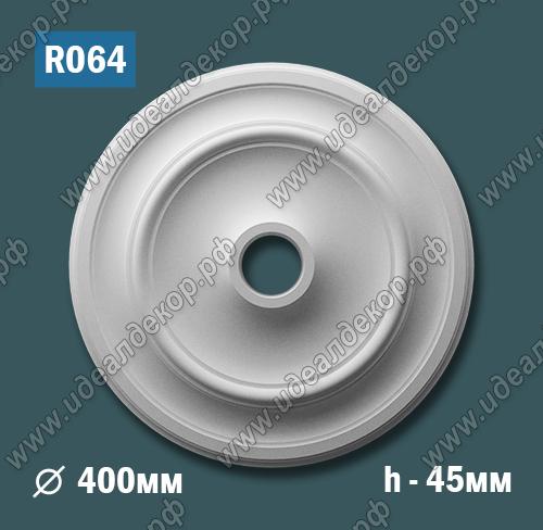 Продается розетка потолочная из гипса r064 по цене 722 руб.