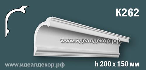 Продается к262 (гипсовый карниз с гладким профилем) по цене 1109 руб.