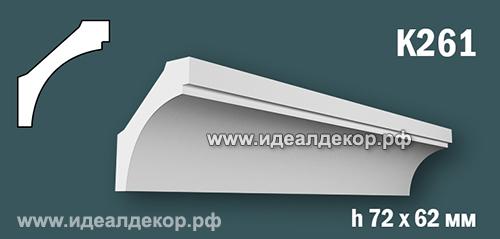 Продается к261 (гипсовый карниз с гладким профилем) по цене 416 руб.
