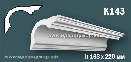 Продается к143 (гипсовый карниз с гладким профилем) по цене 1220 руб.