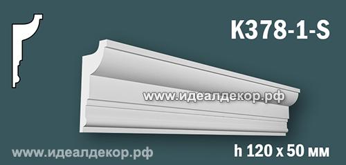 Продается карниз для скрытой подсветки из гипса (карниз гипсовый) k378-1-s по цене 711 руб.