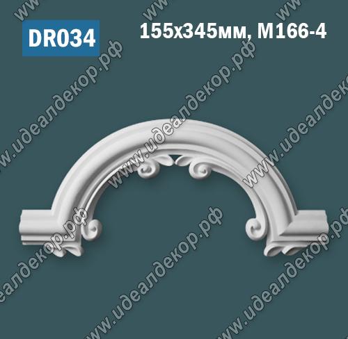 Продается dr034 элемент гипсового декора по цене 517 руб.