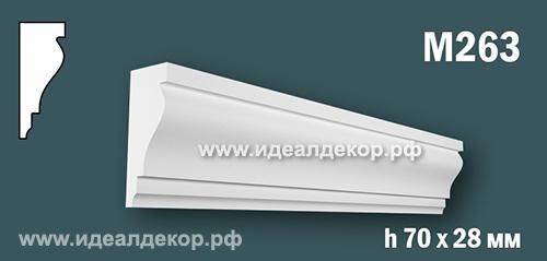 Продается m263 - гипсовый карниз с гладким профилем (лепнина из гипса) по цене 358 руб.