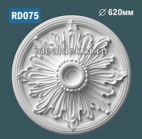 Продается rd075 потолочная розетка из гипса c орнаментом по цене 5150 руб.