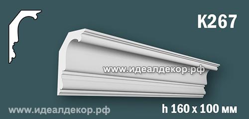 Продается к267 (гипсовый карниз с гладким профилем) по цене 887 руб.