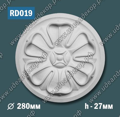 Продается розетка потолочная rd019 по цене 544 руб.