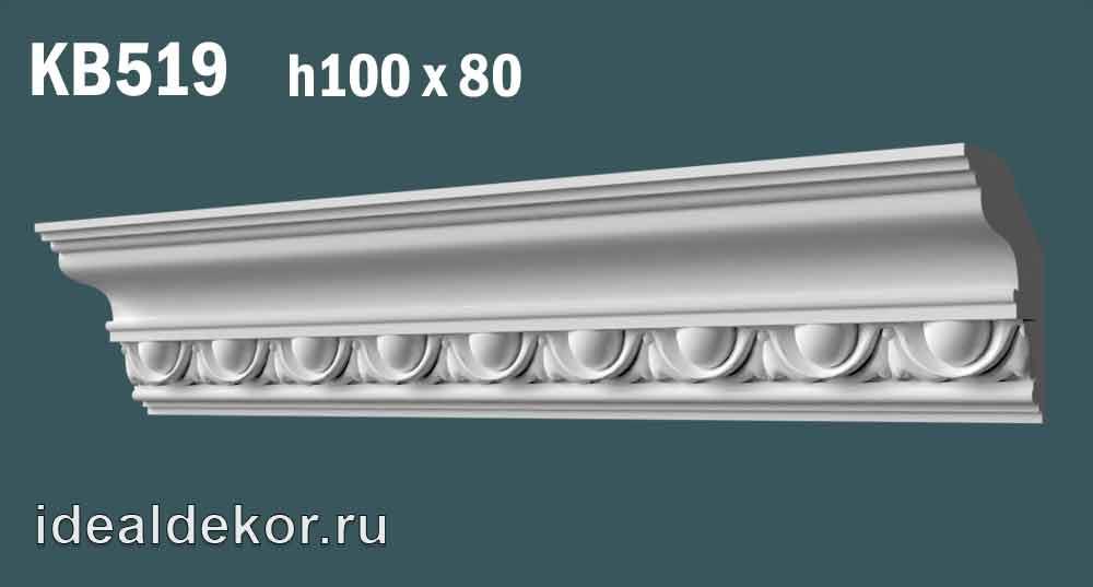 Продается kb519 гипсовый карниз с декором - h100x80мм по цене 855 руб.