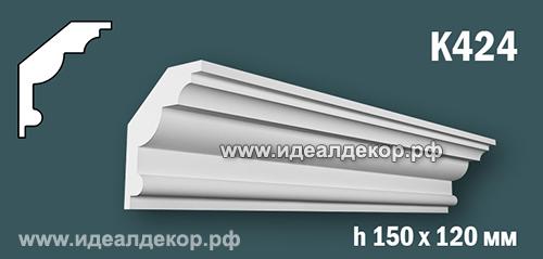 Продается к424 (гипсовый карниз с гладким профилем) по цене 832 руб.
