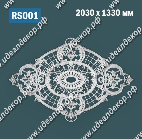 Продается потолочная розетка из гипса сборная rs001 по цене 29997 руб.