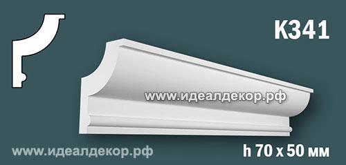 Продается к341 (гипсовый карниз с гладким профилем) по цене 388 руб.