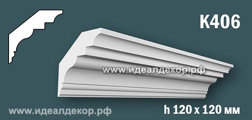 Продается к406 (гипсовый карниз с гладким профилем) по цене 665 руб.