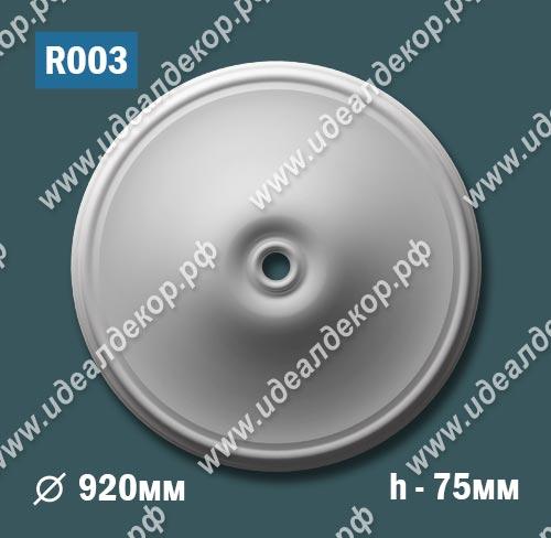 Продается розетка потолочная из гипса r003 по цене 1998 руб.