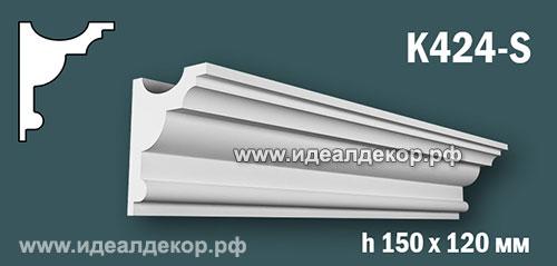 Продается карниз для скрытой подсветки из гипса (карниз гипсовый) k424-s по цене 887 руб.