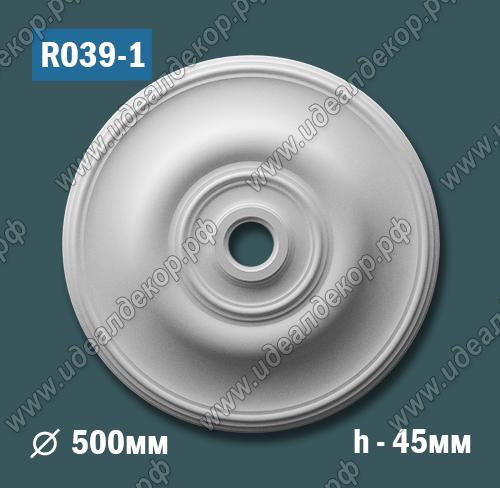 Продается розетка потолочная из гипса r039-1 по цене 988 руб.
