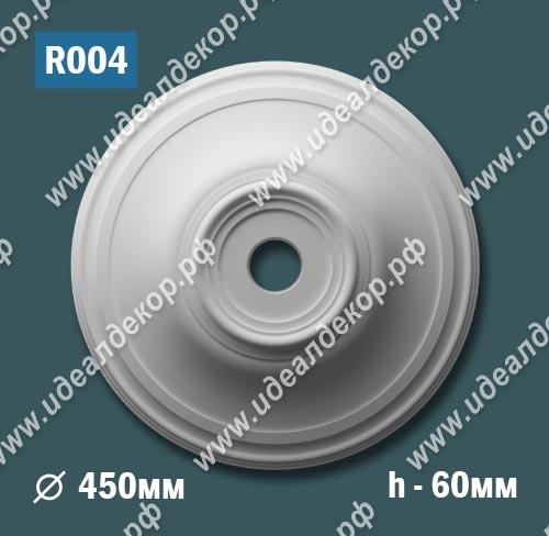 Продается розетка потолочная из гипса r004 по цене 799 руб.