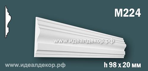 Продается m224 (гипсовый молдинг с гладким профилем) по цене 462 руб.