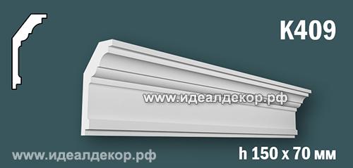 Продается к409 (гипсовый карниз с гладким профилем) по цене 832 руб.