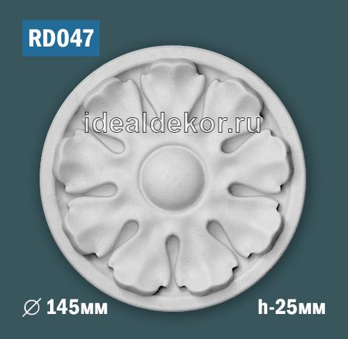 Продается розетка потолочная rd047 по цене 105 руб.