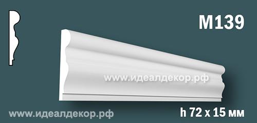 Продается m139 (гипсовый молдинг с гладким профилем) по цене 346 руб.