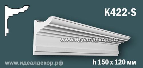 Продается карниз для скрытой подсветки из гипса (карниз гипсовый) k422-s по цене 887 руб.