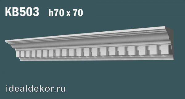 Продается kb503 гипсовый карниз с декором - h70x70мм по цене 755 руб.