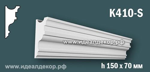 Продается карниз для скрытой подсветки из гипса (карниз гипсовый) k410-s по цене 887 руб.