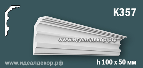 Продается к357 (гипсовый карниз с гладким профилем) по цене 555 руб.