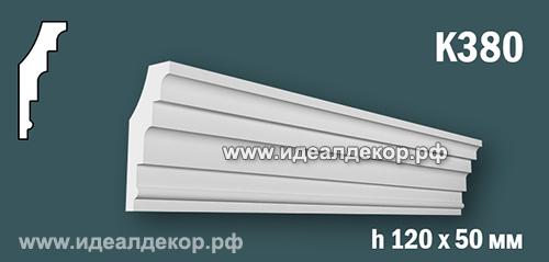 Продается к380 (гипсовый карниз с гладким профилем) по цене 665 руб.