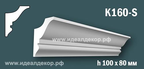 Продается карниз для скрытой подсветки из гипса (карниз гипсовый) k160-s по цене 594 руб.