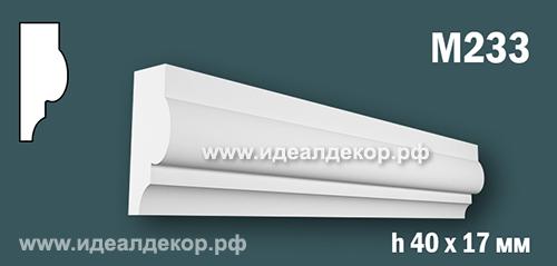 Продается m233 (гипсовый молдинг с гладким профилем) по цене 199 руб.