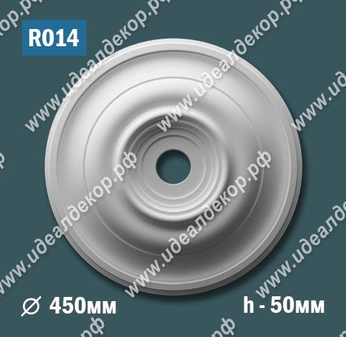 Продается розетка потолочная из гипса r014 по цене 799 руб.