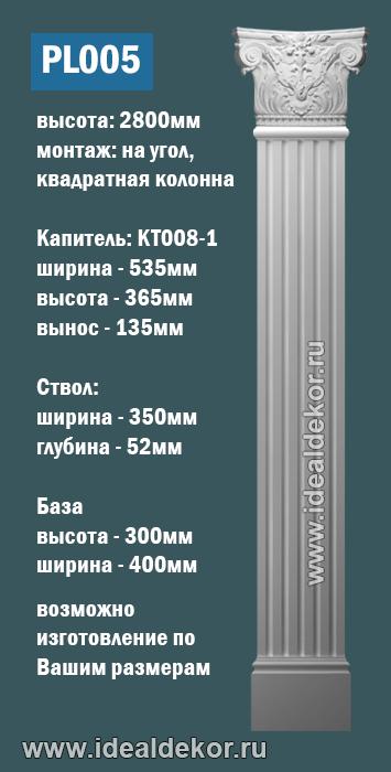 Продается pl005 - пилястра из гипса по цене 12054 руб.