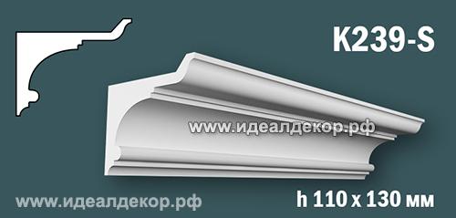 Продается карниз для скрытой подсветки из гипса (карниз гипсовый) k239-s по цене 772 руб.