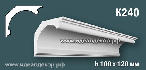 Продается к240 (гипсовый карниз с гладким профилем) по цене 665 руб.