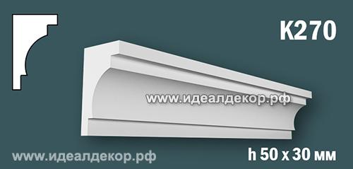 Продается к270 (гипсовый карниз с гладким профилем) по цене 277 руб.