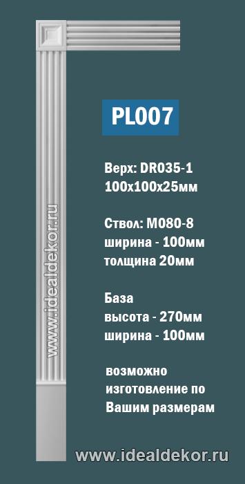 Продается pl007 пилон, обрамление портала из гипса по цене 2188 руб.