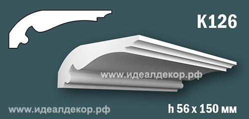 Продается к126 (гипсовый карниз с гладким профилем) по цене 832 руб.