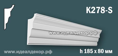 Продается карниз для скрытой подсветки из гипса (карниз гипсовый) k278-s по цене 1094 руб.