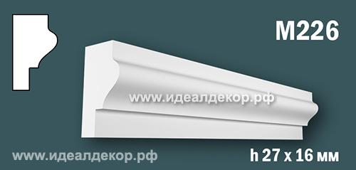 Продается m226 (гипсовый молдинг с гладким профилем) по цене 168 руб.