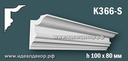 Продается карниз для скрытой подсветки из гипса (карниз гипсовый) k366-s по цене 594 руб.