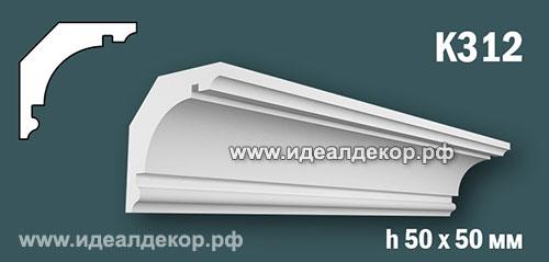 Продается к312 (гипсовый карниз с гладким профилем) по цене 277 руб.