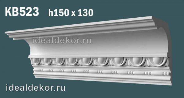 Продается kb523 гипсовый карниз с декором - h150x130мм по цене 1133 руб.