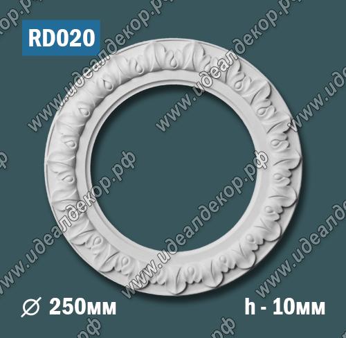 Продается розетка потолочная rd020 по цене 499 руб.