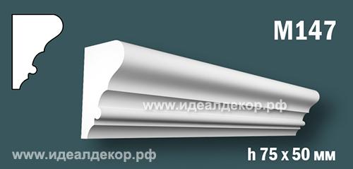 Продается m147 (гипсовый молдинг с гладким профилем) по цене 346 руб.