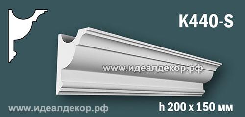 Продается карниз для скрытой подсветки из гипса (карниз гипсовый) k440-s по цене 1109 руб.